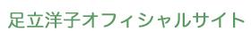 足立洋子 オフィシャルサイト